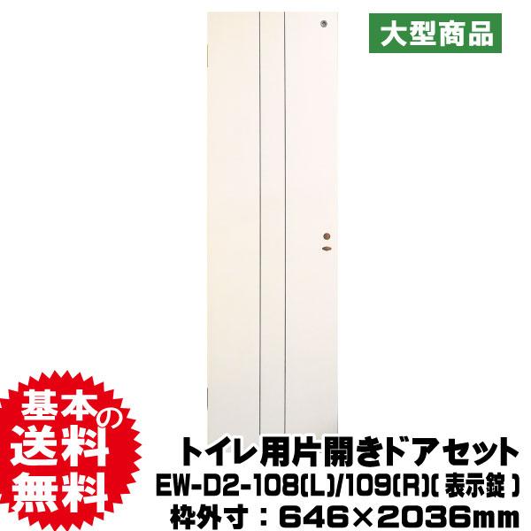 トイレ用片開きドアセット EW-D2-108(L)/109(R)(表示錠)