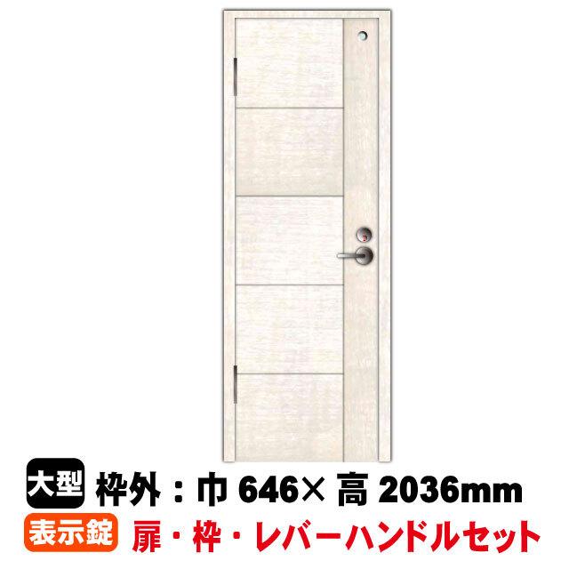 トイレ用片開きドアセット EW-D2-110(L)/111(R)(表示錠)