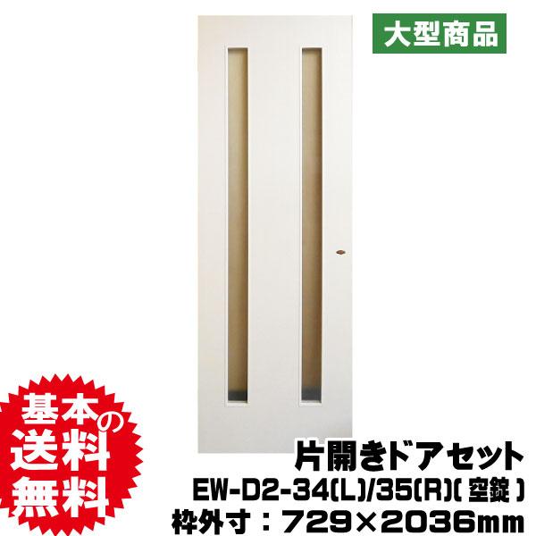 片開きドアセット EW-D2-34(L)/35(R)(空錠)