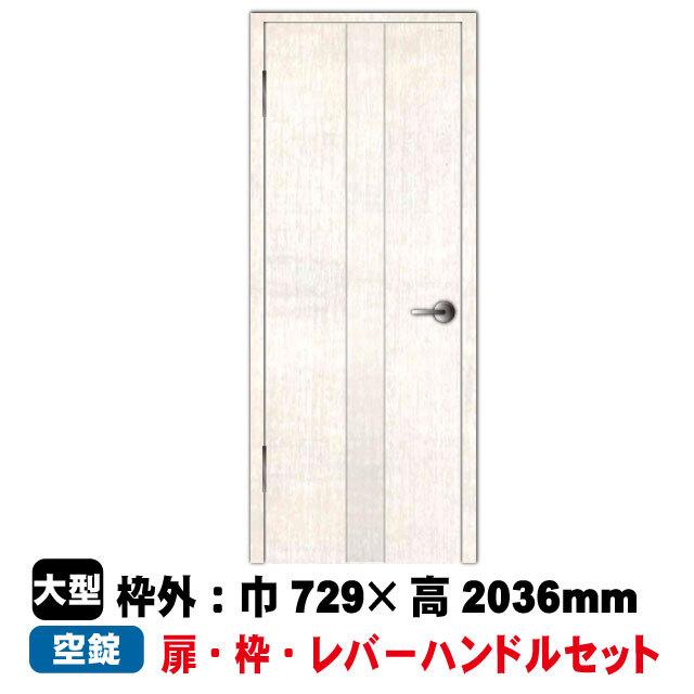 片開きドアセット EW-D2-40(L)/41(R)(空錠)
