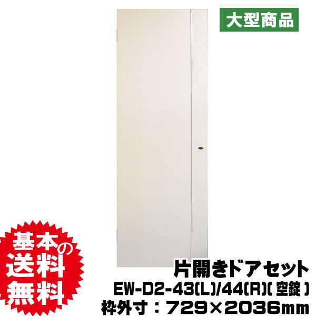 片開きドアセット EW-D2-43(L)/44(R)(空錠)