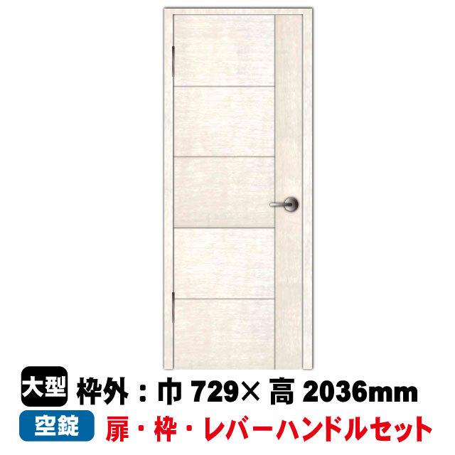 片開きドアセット EW-D2-45(L)/46(R)(空錠)