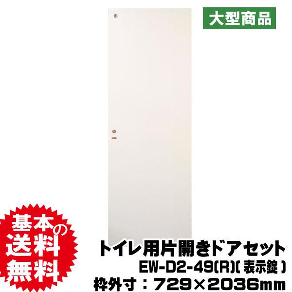 トイレ用片開きドアセット EW-D2-49(R)(表示錠)