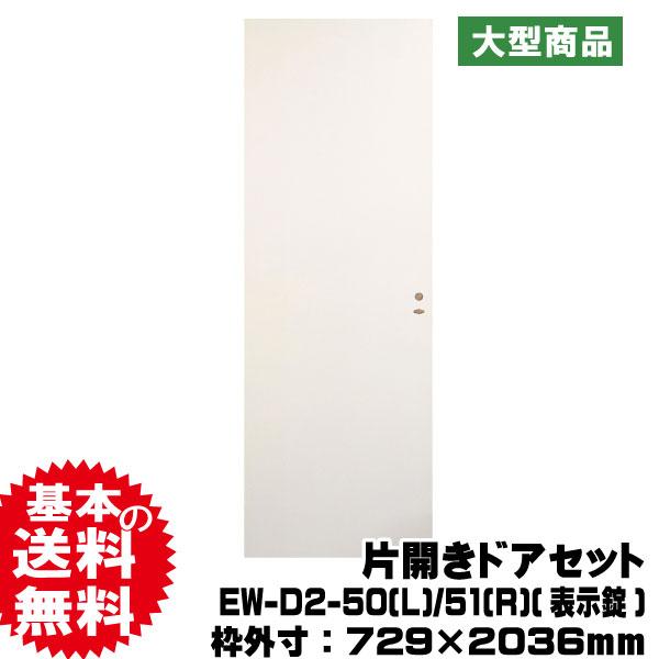 片開きドアセット EW-D2-50(L)/51(R)(表示錠)