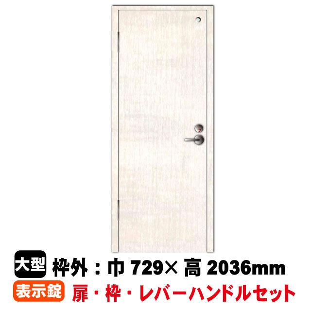 トイレ用片開きドアセット EW-D2-52(L)/53(R)(表示錠)