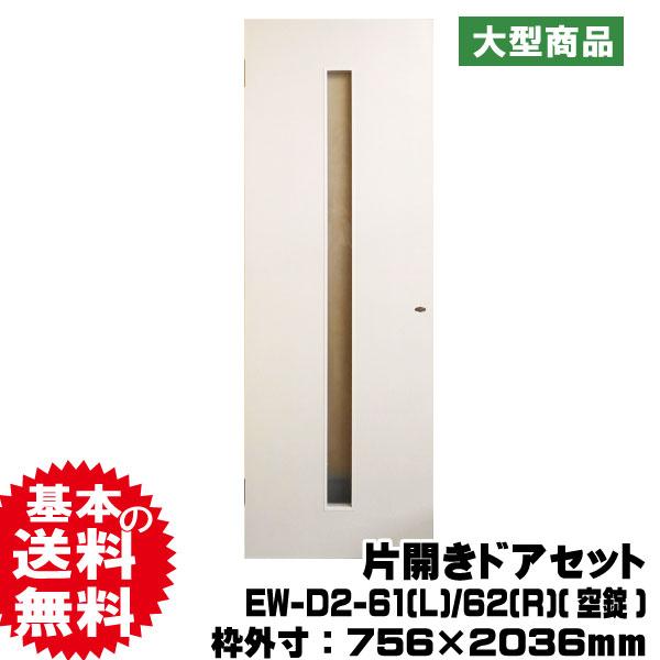 片開きドアセット EW-D2-61(L)/62(R)(空錠)