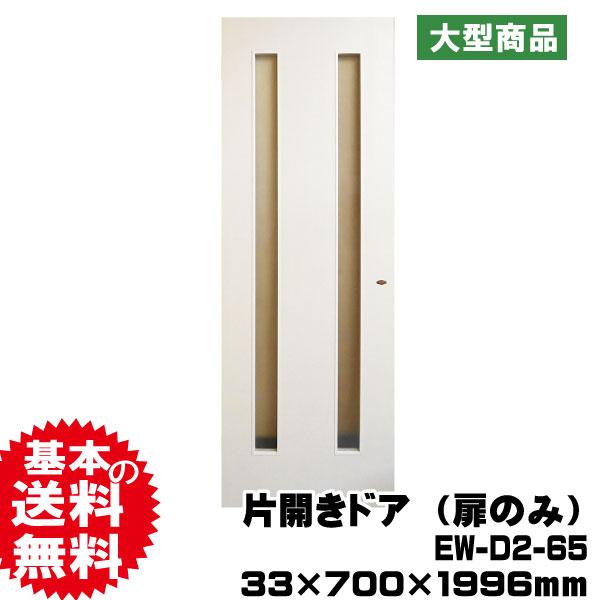 片開きドア(扉のみ) EW-D2-65