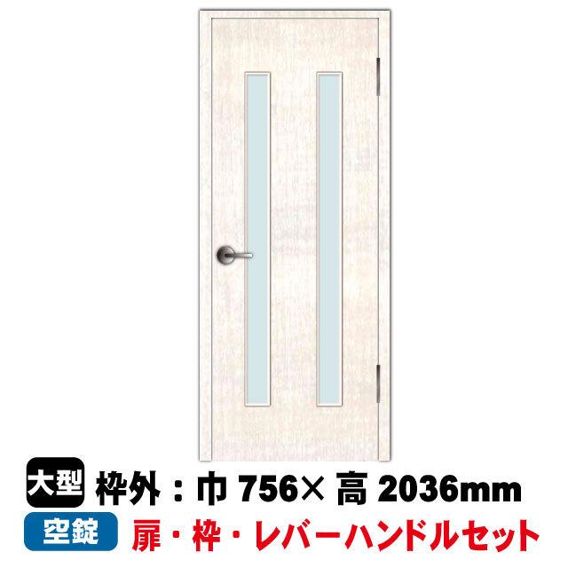 片開きドアセット EW-D2-66(R)(空錠)