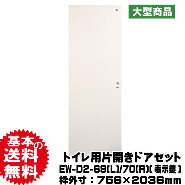トイレ用片開きドアセット EW-D2-69(L)/70(R)(表示錠)