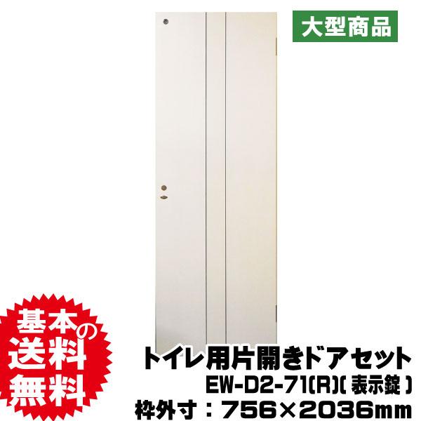 トイレ用片開きドアセット EW-D2-71(R)(表示錠)