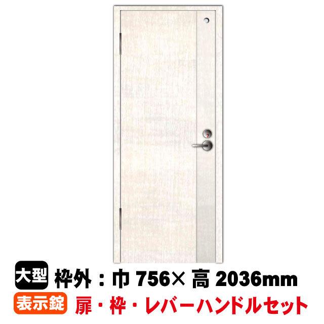 トイレ用片開きドアセット EW-D2-72(L)/73(R)(表示錠)