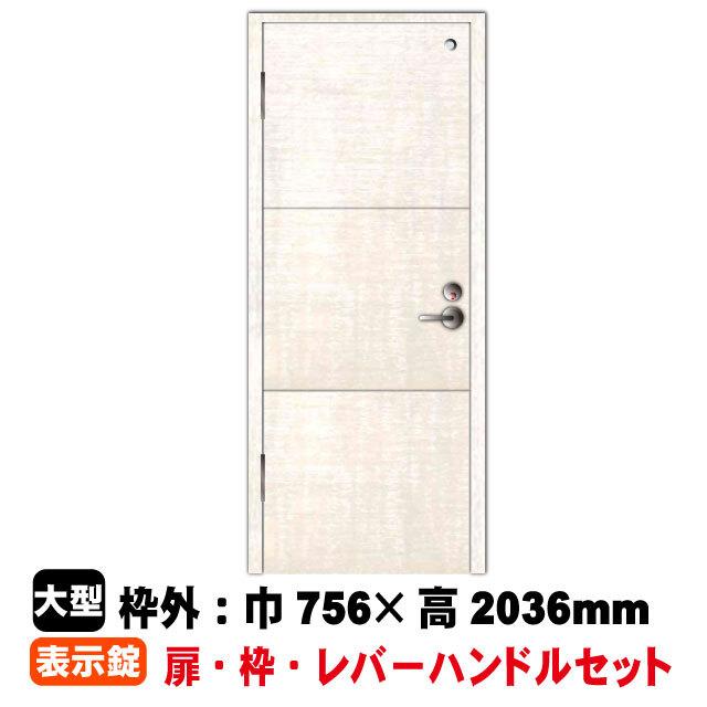 トイレ用片開きドアセット EW-D2-76(L)/77(R)(表示錠)