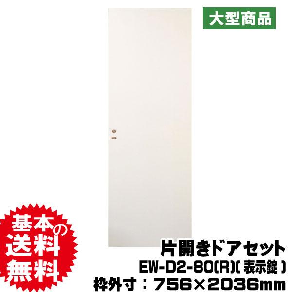 片開きドアセット EW-D2-80(R)(表示錠)