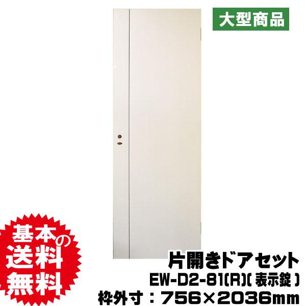 片開きドアセット EW-D2-81(R)(表示錠)