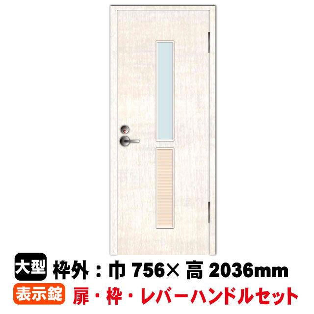 洗面所用片開きドアセット EW-D2-83(R)(表示錠)