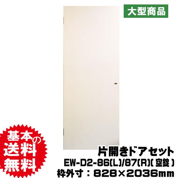 片開きドアセット EW-D2-86(L)/87(R)(空錠)