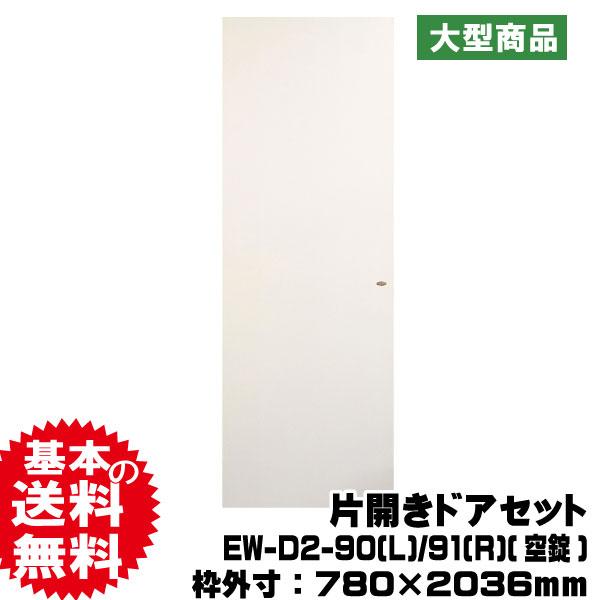 片開きドアセット EW-D2-90(L)/91(R)(空錠)