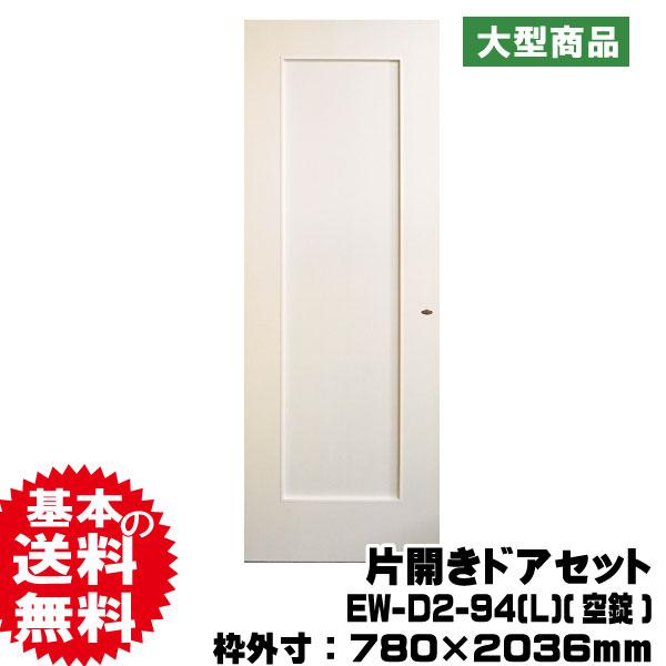 片開きドアセット EW-D2-94(L)(空錠)