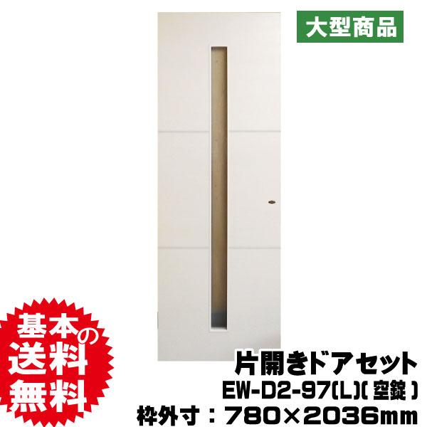 片開きドアセット EW-D2-97(L)(空錠)