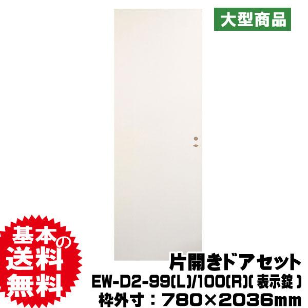 片開きドアセット EW-D2-99(L)/100(R)(表示錠)