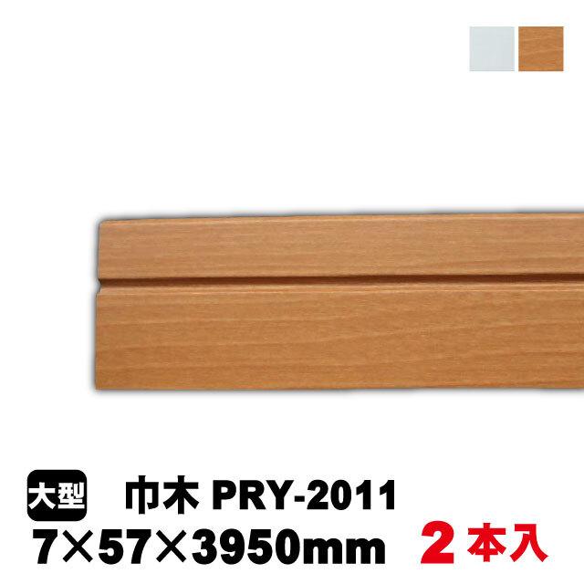 巾木 PRY-2011-2-※ PAL 2本入り 3色あり