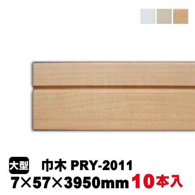 巾木  PRY-2011-※ PAL 10本入 4色あり