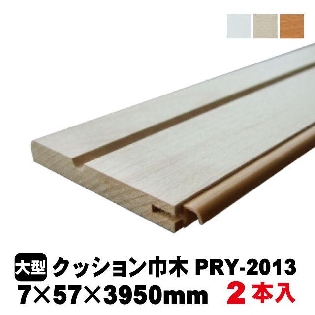 クッション巾木 PRY-2013-2-※ PAL 2本入り 5色あり