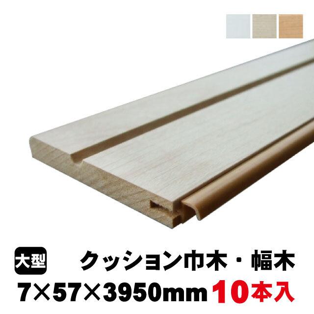 クッション巾木 PRY-2013-※ PAL 10本入り 3色あり