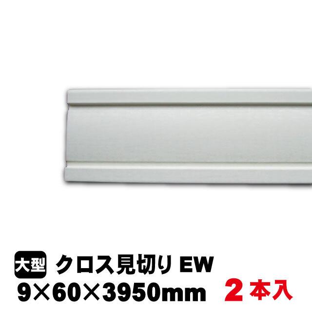 巾木 PRY-7041-2-EW ユーロホワイト色 PAL 2本入り