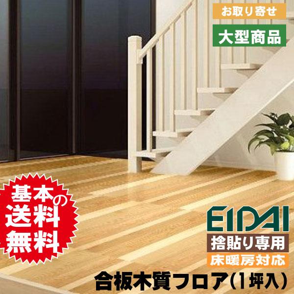 フロア材 床暖房対応 銘樹 彩 MIRT-BA-CH-M