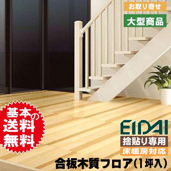 フロア材 床暖房対応 銘樹 彩 MIRT-BA-MP-C