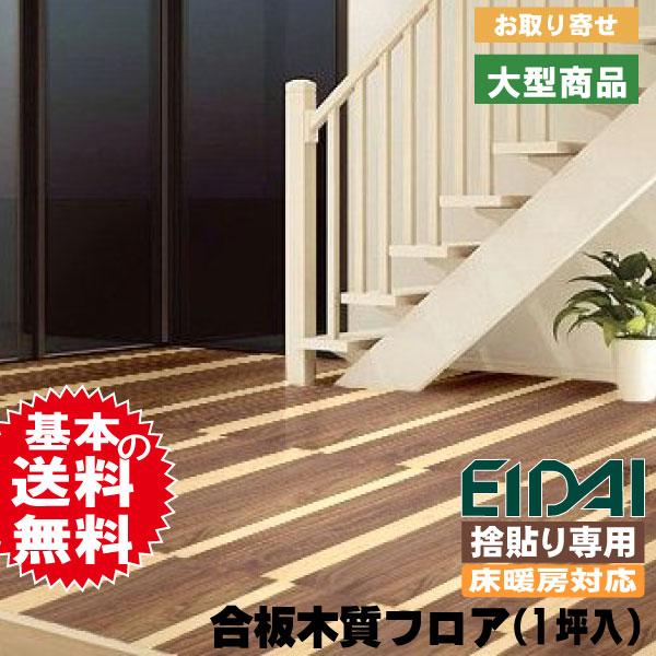 フロア材 床暖房対応 銘樹 彩 MIRT-BA-WA-M