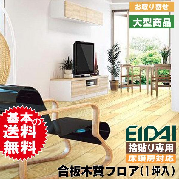 フロア材 床暖房対応 銘樹 プレシャスセレクション フラットP塗装 MPSF-ASC