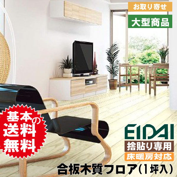 フロア材 床暖房対応 銘樹 プレシャスセレクション フラットP塗装 MPSF-ASW