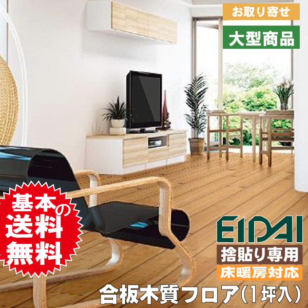 フロア材 床暖房対応 銘樹 プレシャスセレクション フラットP塗装 MPSF-CHE2