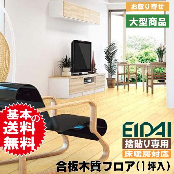 フロア材 床暖房対応 銘樹 プレシャスセレクション フラットP塗装 MPSF-HM