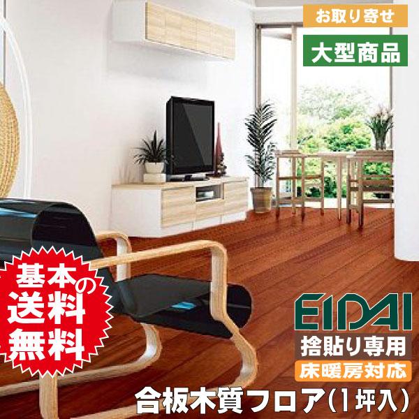 フロア材 床暖房対応 銘樹 プレシャスセレクション フラットP塗装 MPSF-SAP