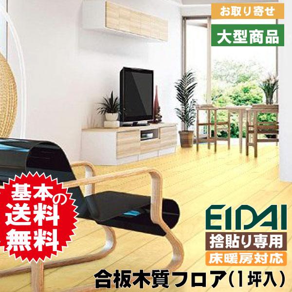 フロア材 床暖房対応 銘樹 プレシャスセレクション フラットP塗装 MPSF-SY
