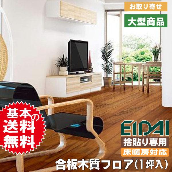 フロア材 床暖房対応 銘樹 プレシャスセレクション フラットP塗装 MPSF-TEK