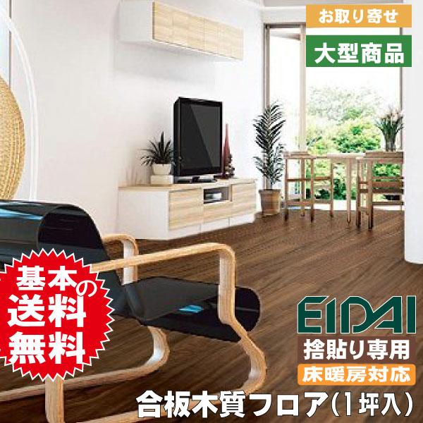フロア材 床暖房対応 銘樹 プレシャスセレクション フラットP塗装 MPSF-WALC