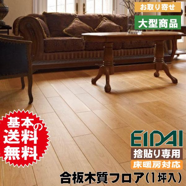 フロア材 床暖房対応 銘樹ロイヤルセレクション 1本溝タイプ MRNH-CHE