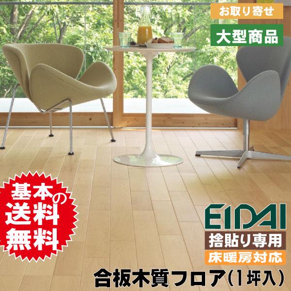 フロア材 床暖房対応 銘樹ロイヤルセレクション 1本溝タイプ MRNH-HM