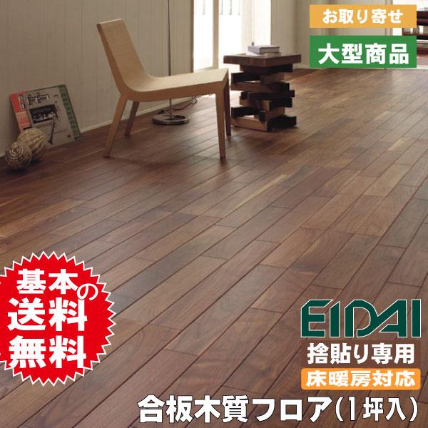 フロア材 床暖房対応 銘樹ロイヤルセレクション 1本溝タイプ MRNH-WAL