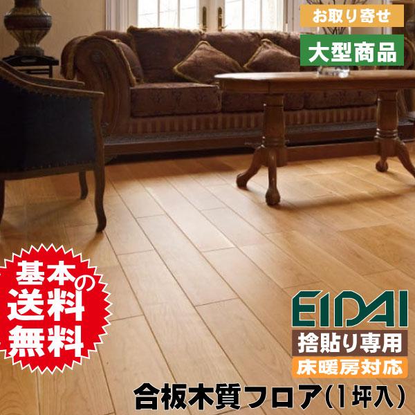 フロア材 床暖房対応 銘樹ロイヤルセレクション 2本溝タイプ MRSH-CHE