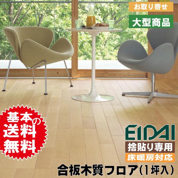 フロア材 床暖房対応 銘樹ロイヤルセレクション 2本溝タイプ MRSH-HM