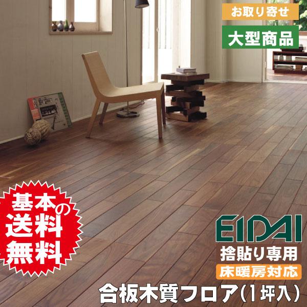 フロア材 床暖房対応 銘樹ロイヤルセレクション 2本溝タイプ MRSH-WAL