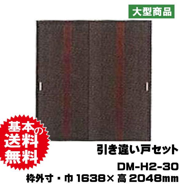 引き違い戸セット DM-H2-30