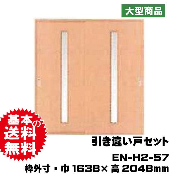 引き違い戸セット EN-H2-57