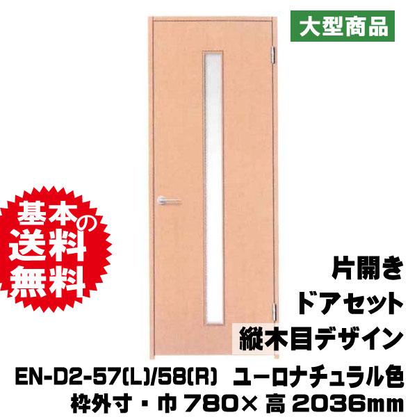 片開きドアセット EN-D2-67(L) (固定枠152幅用)PAL