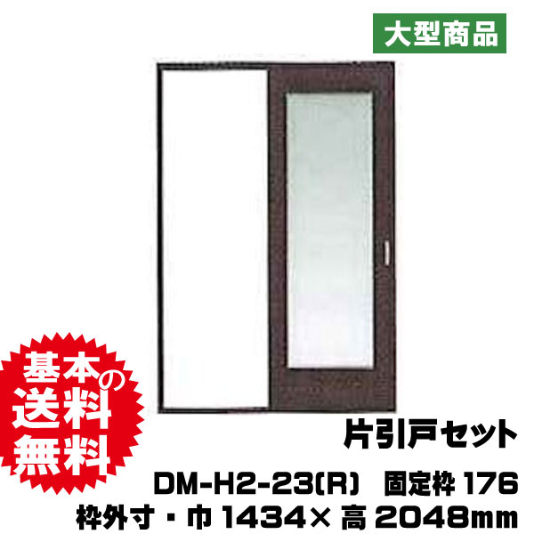 片引戸セット DM-H2-23(R)
